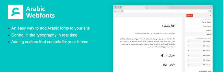 Arabic Webfonts